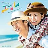 連続テレビ小説「エール」オリジナル・サウンドトラック