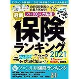 最新保険ランキング2021 (角川SSC)
