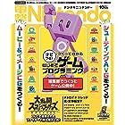 電撃Nintendo 2021年10月号