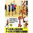確実に上達するソフトバレーボール (SPORTS LEVEL UP BOOK)