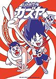 バトル少年カズヤ (リイドカフェコミックス)