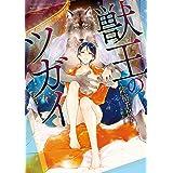 獣王のツガイ (あすかコミックスCL-DX)