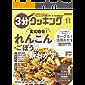 【日本テレビ】3分クッキング 2020年11月号 [雑誌]