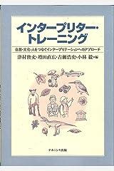 インタープリター・トレーニング―自然・文化・人をつなぐインタープリテーションへのアプローチ― 単行本