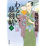 わるじい慈剣帖 : 6 おっとっと (双葉文庫)