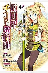 異世界チート魔術師(4) (角川コミックス・エース) Kindle版