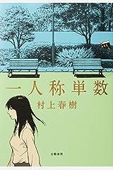 一人称単数 (文春e-book) Kindle版