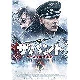 ザ・ハント ナチスに狙われた男 [DVD]