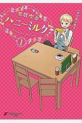 男装喫茶ハニーミルク(1) (電撃コミックスNEXT) Kindle版