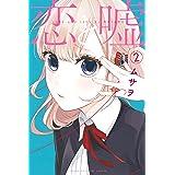 恋と嘘(2) (マンガボックスコミックス)
