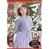 ぽっちゃり マシュマロ妻「篠崎かんな」BEST ながえスタイル [DVD]