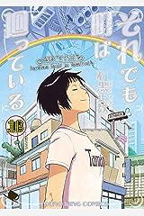 それでも町は廻っている(16) (ヤングキングコミックス) Kindle版