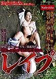 昭和の田舎村で起きた性犯罪史レイプ / Nadeshiko(ナデシコ) [DVD]