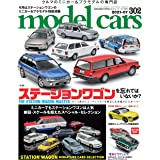 model cars (モデルカーズ) 2021年7月号 Vol.302