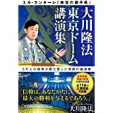 大川隆法 東京ドーム講演集 ―エル・カンターレ「救世の獅子吼」―