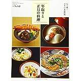 伝え継ぐ日本の家庭料理 年取りと正月の料理 2020年 12 月号 [雑誌]: うかたま 別冊