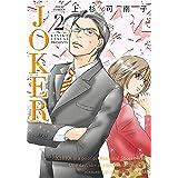 JOKER : 2 (ジュールコミックス)