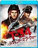 T-34 レジェンド・オブ・ウォー [Blu-ray]