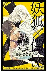 妖狐×僕SS 3巻 (デジタル版ガンガンコミックスJOKER) Kindle版