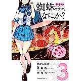蜘蛛ですが、なにか?(3) (角川コミックス・エース)