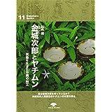 金城次郎とヤチムン―民藝を生きた沖縄の陶工 (がじゅまるブックス11)