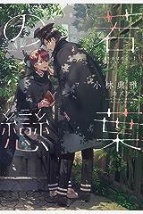 若葉の戀 (ディアプラス文庫) Kindle版