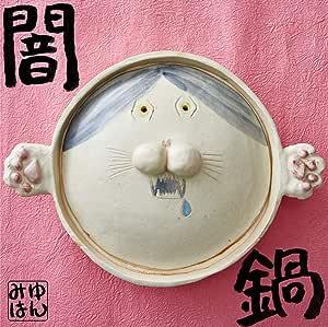 闇鍋(生産限定盤)CD