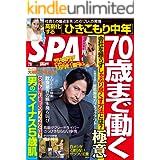 週刊SPA!(スパ) 2021年 2/9 号 [雑誌] 週刊SPA! (デジタル雑誌)