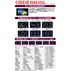 OBDII接続対応