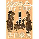 完本 密命 巻之五 火頭 紅蓮剣 (文春e-Books)