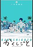 かくしごと(6) (月刊少年マガジンコミックス)