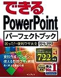 できるPowerPoint パーフェクトブック 困った! &便利ワザ大全 2016/2013/2010/2007対応…