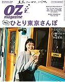 OZmagazine 2019年 2月号No.562 ひとり東京さんぽ2019 (オズマガジン)