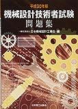 平成30年版 機械設計技術者試験問題集