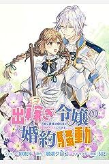 出稼ぎ令嬢の婚約騒動 次期公爵様は婚約者に愛されたくて必死です。 連載版: 6 (ZERO-SUMコミックス) Kindle版