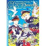 Chara Selection(キャラ セレクション) 2021年 05月号 [雑誌]