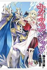 ナイツ&マジック 14巻 (デジタル版ヤングガンガンコミックス) Kindle版