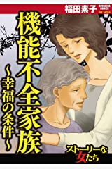 機能不全家族~幸福の条件~ (ストーリーな女たち) Kindle版