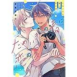 ためいきの春に恋の夏 (arca comics)