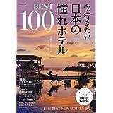 今、行きたい日本の憧れホテル BEST100【全国版】 (アサヒオリジナル)