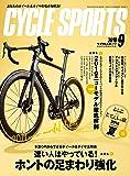 CYCLE SPORTS (サイクルスポーツ) 2018年9月号