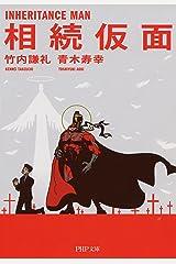 相続仮面 (PHP文庫) Kindle版