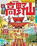 るるぶ高野山(2020年版) (るるぶ情報版(国内))