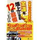 日本一宝くじが当たる寺 金運を爆上げする12の習慣 (幻冬舎単行本)