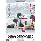 ギリギリの女たち [DVD]