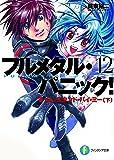フルメタル・パニック!12 ずっと、スタンド・バイ・ミー(下) (ファンタジア文庫)