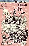 ユリイカ 2015年3月臨時増刊号 総特集◎150年目の『不思議の国のアリス』