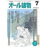 オール讀物2021年7月号 (創刊90周年記念特別号第1弾)