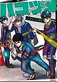 ハコヅメ~交番女子の逆襲~(6) (モーニングコミックス)
