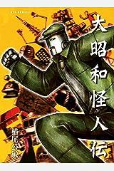 大昭和怪人伝 (RYU COMICS) Kindle版